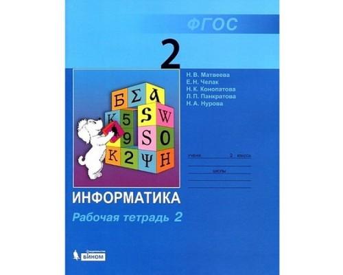 Рабочая тетрадь Информатика 2 класс часть 2 Матвеева ФГОС