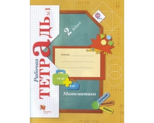 Рабочая тетрадь Математика 2 класс Рудницкая 2 тома (комплект) ФГОС