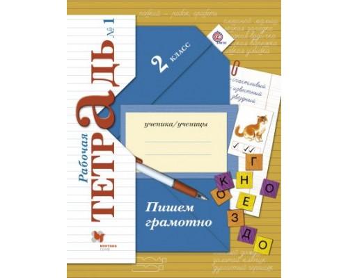 Рабочая тетрадь Пишем грамотно 2 класс Кузнецова 2 тома (комплект) ФГОС