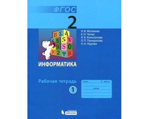 Рабочая тетрадь Информатика 2 класс часть 1 Матвеева ФГОС