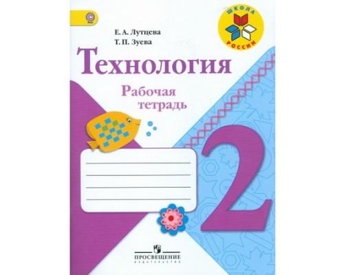 Рабочая тетрадь Технология 2 класс Лутцева ФГОС Школа России
