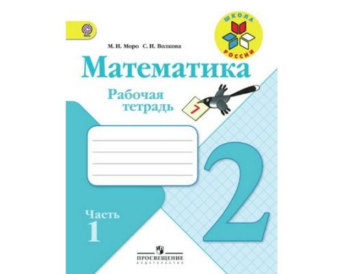 Рабочая тетрадь Математика 2 класс Моро 2 тома (комплект) ФГОС