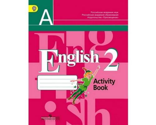 Рабочая тетрадь Английский язык 2 класс Кузовлев ФГОС
